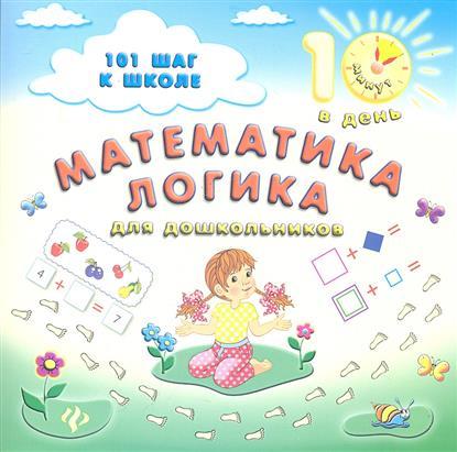 Ханина О. Математика. Логика: для дошкольников. 101 шаг к школе математика для дошкольников от а до я