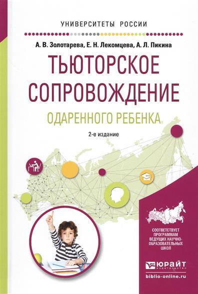 Тьюторское сопровождение одаренного ребёнка. Учебное пособие для бакалавриата и магистратуры