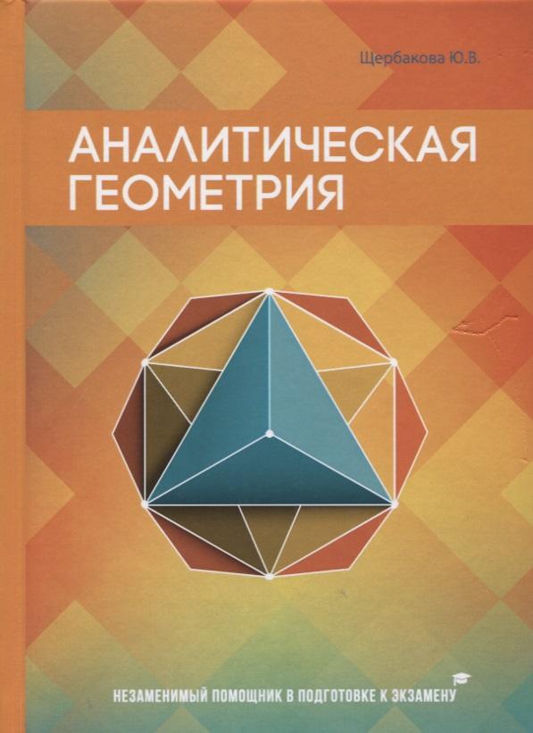 Щербакова Ю. Аналитическая геометрия ю в щербакова механика