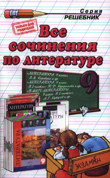 Все сочинения по лит-ре 9 кл