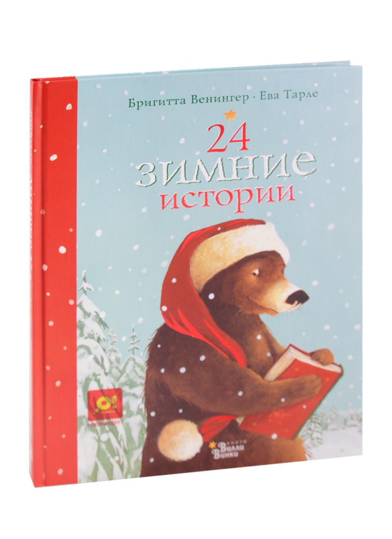 Венингер Б., Тарле Е. 24 зимние истории венингер б тарле е 24 зимние истории isbn 9785171047818