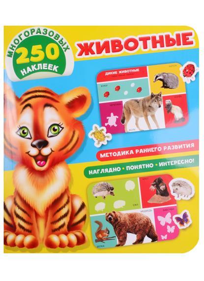 Дмитриева В. Животные. 250 многоразовых наклеек умка активити 50 многоразовых наклеек сказки малышам