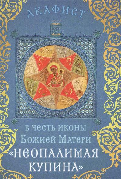 Акафист в честь иконы Божией Матери Неопалимая Купина (Празднование 4/17 сентября)