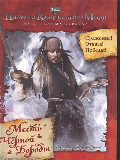 Пираты Карибского моря 4 На странных берегах Месть Черной Бороды