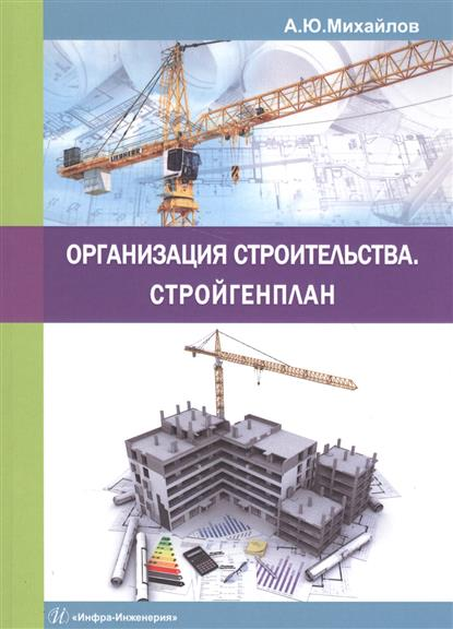 Книга Организация строительства. Стройгенплан. Михайлов А.