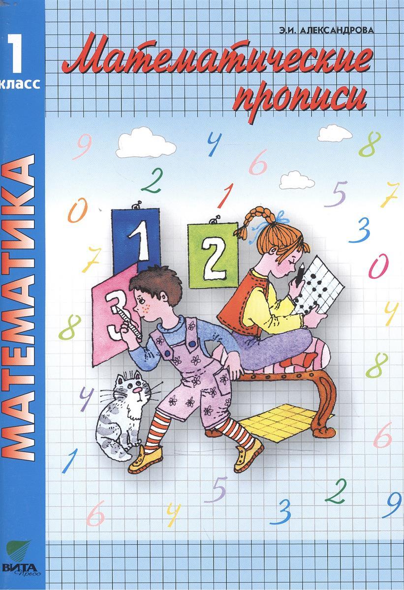 Александрова Э. Математические прописи: Учебное пособие для 1 класса