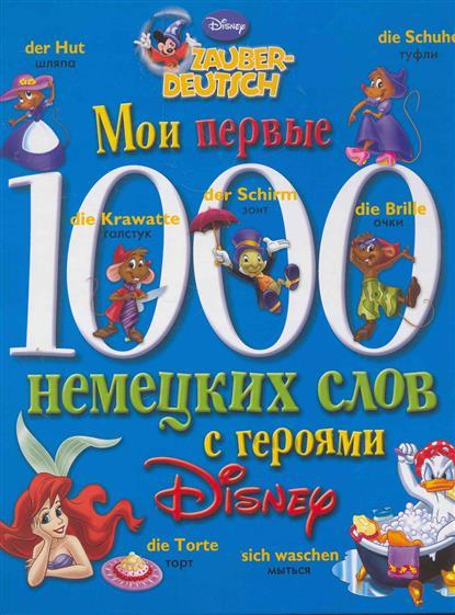 Мои первые 1000 немецких слов с героями Disney