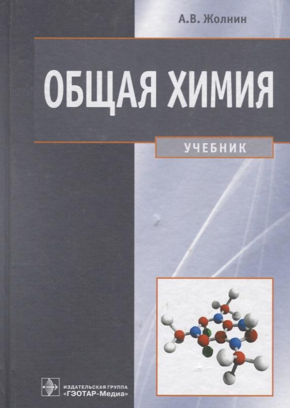 Жолнин А. Общая химия. Учебник общая химия учебник