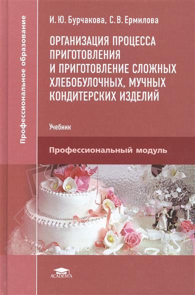 Организация процесса приготовления и приготовление сложных хлебобулочных, мучных, кондитерских изделий. Учебник