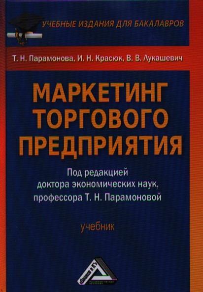 Парамонова Т., Красюк И., Лукашевич В. Маркетинг торгового предприятия. Учебник