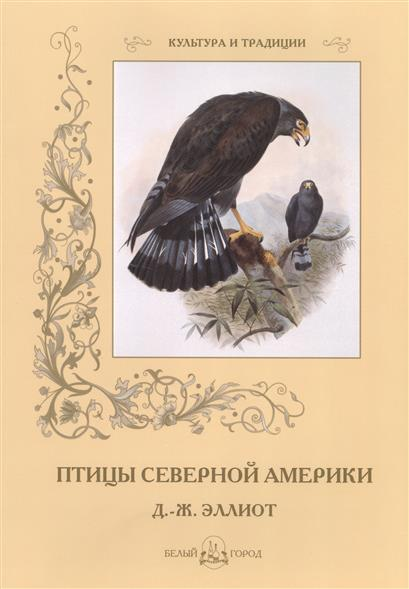 Иванов С.: Птицы Северной Америки. Д.-Ж. Эллиот
