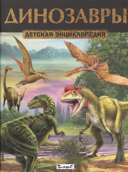Динозавры. Детская энциклопедия динозавры большая детская энциклопедия