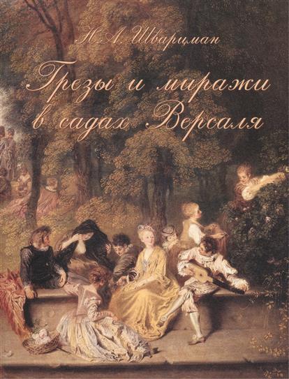 Книга Грезы и миражи в садах Версаля. Шварцман Н.