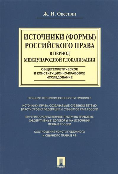 Источники (формы) российского права в период международной глобализации. Общетеоретическое и конституционно-правовое исследование