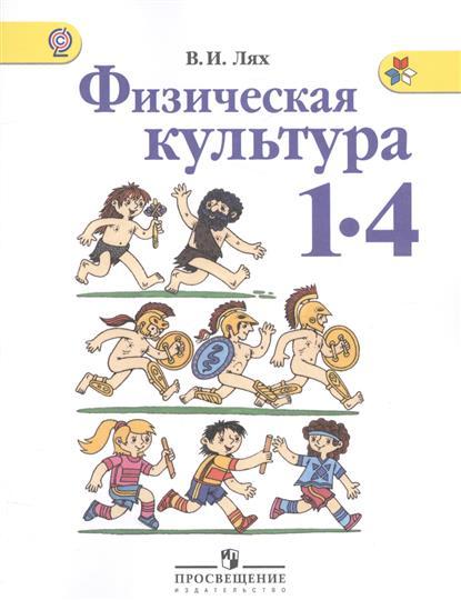 Физическая культура. 1-4 классы. Учебник