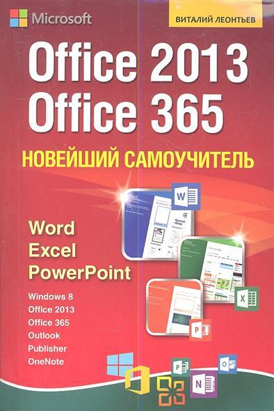Office 2013. Office 365. Новейший самоучитель