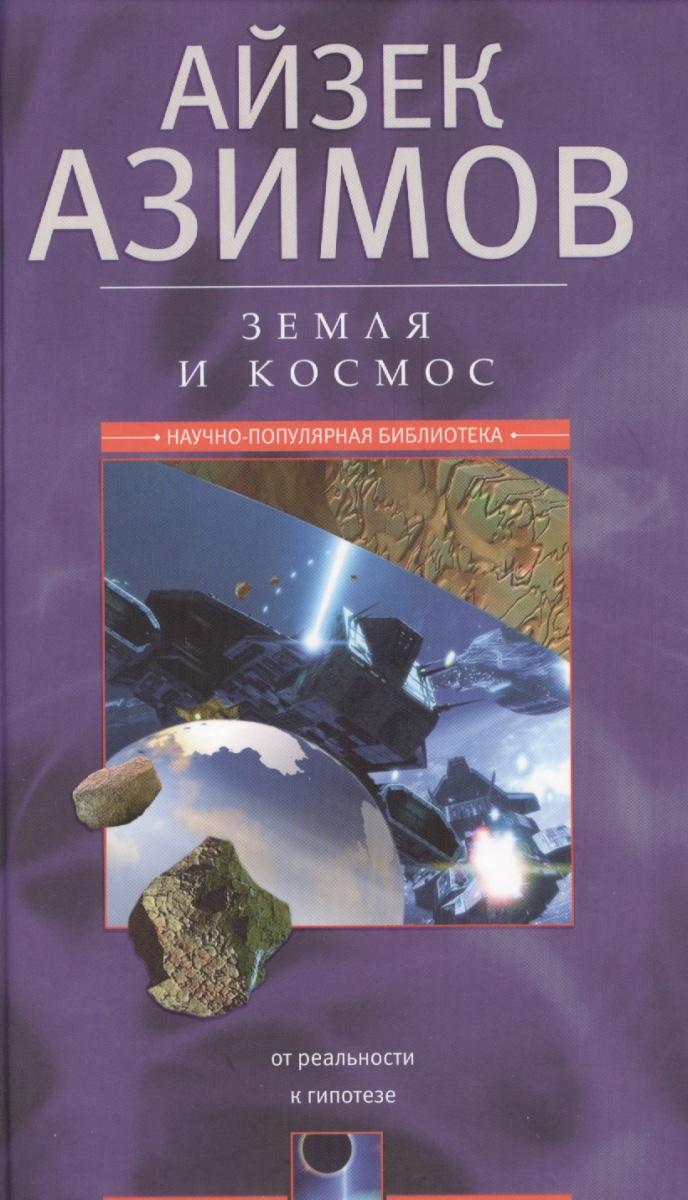 Азимов А. Земля и космос. От реальности к гипотезе
