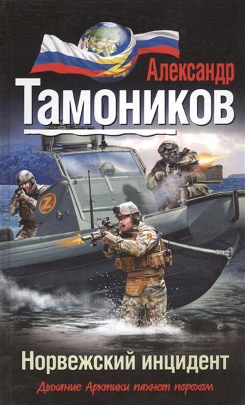 Тамоников А. Норвежский инцидент тамоников а холодный свет луны