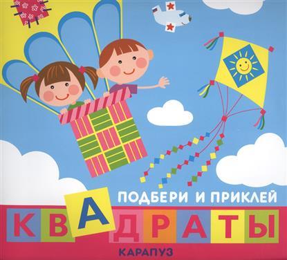 Савушкин С. (ред.) Подбери и приклей квадраты. Дети путешествуют цена