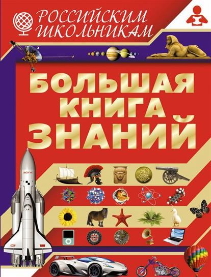 Жабцев В. Большая книга знаний бологова в большая книга знаний