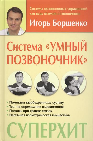 Для суставов плеча от нейрохирурга, к.м.н. игоря анатольевича борщенко. синовиальные суставы