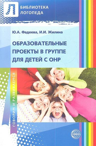 Образовательные проекты в группе для детей с ОНР