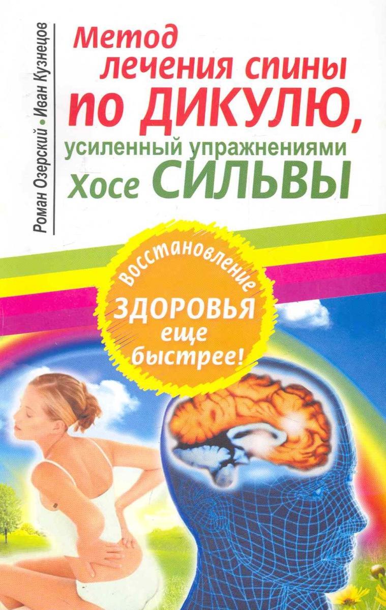Метод лечения спины по Дикулю усиленный упражн. Хосе Сильвы