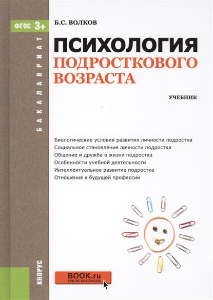 Волков Б. Психология подросткового возраста. Учебник цена