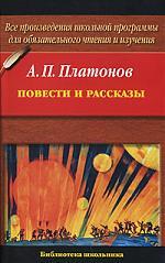 Платонов Повести и рассказы