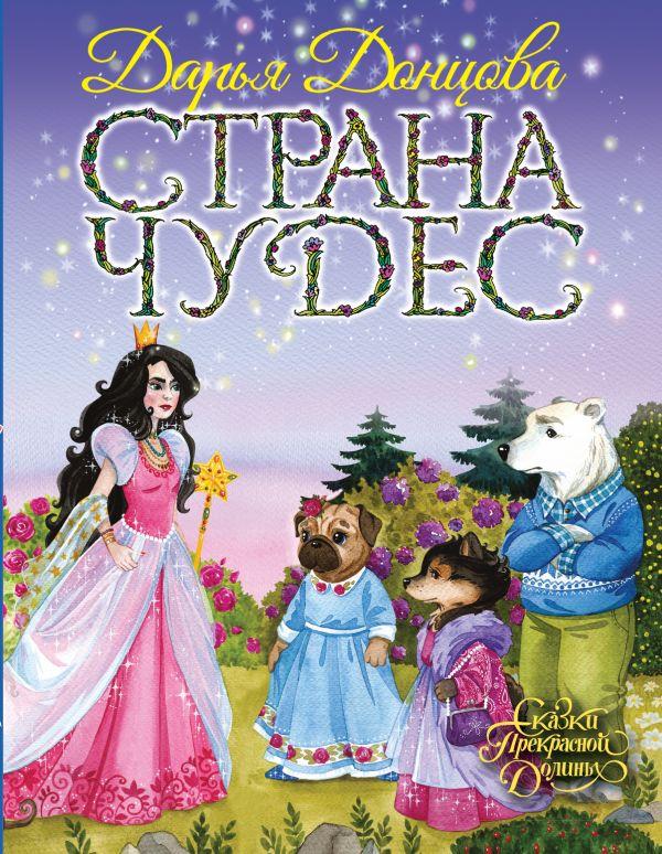 Донцова Д. Страна Чудес