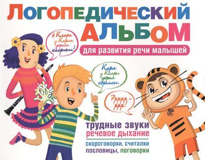 Савушкин С. (ред.) Логопедический альбом для развития речи малышей