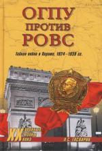 ОГПУ против РОВС Тайная война в Париже 1924-1939гг