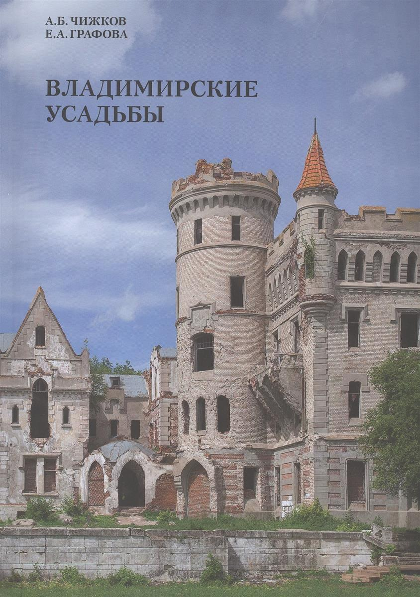Чижков А., Графова Е. Владимирские усадьбы