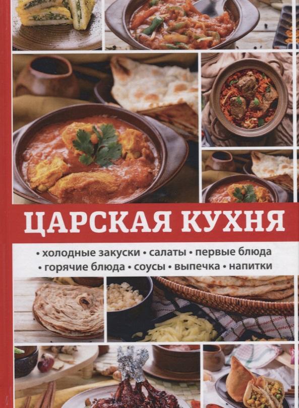 Поливалина Л. Царская кухня поливалина л 500 быстрых блюд для холостяка
