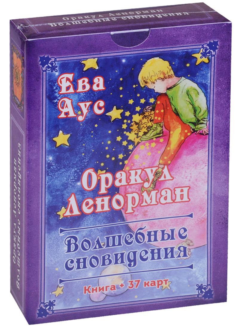 Оракул Ленорман. Волшебные сновидения. Книга + 37 карт