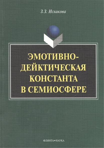 Исхакова З. Эмотивно-дейктическая константа в семиосфере. Монография
