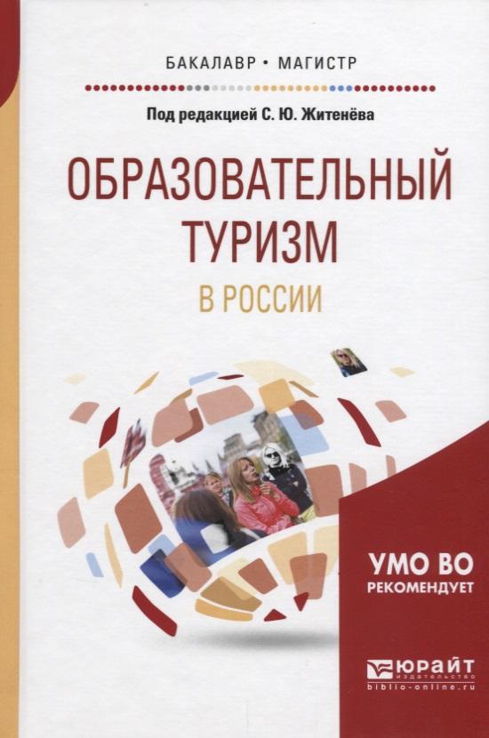 Образовательный туризм в России