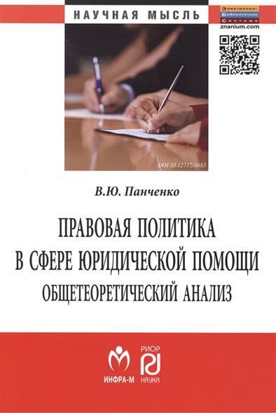 Панченко В. Правовая политика в сфере юридической помощи: общетеоретический анализ. Монография