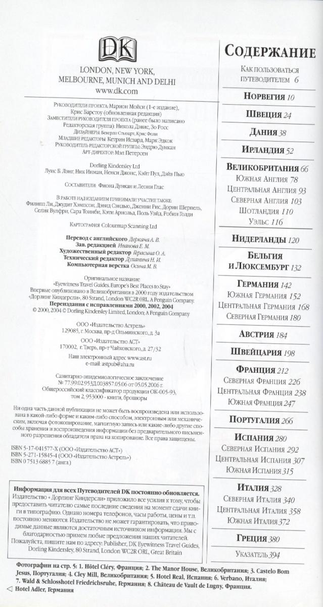 Дункан Ф., Глас Л. (сост.) Лучшие места Европы