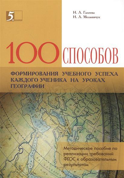 100 способов формирования учебного успеха каждого ученика на уроках географии