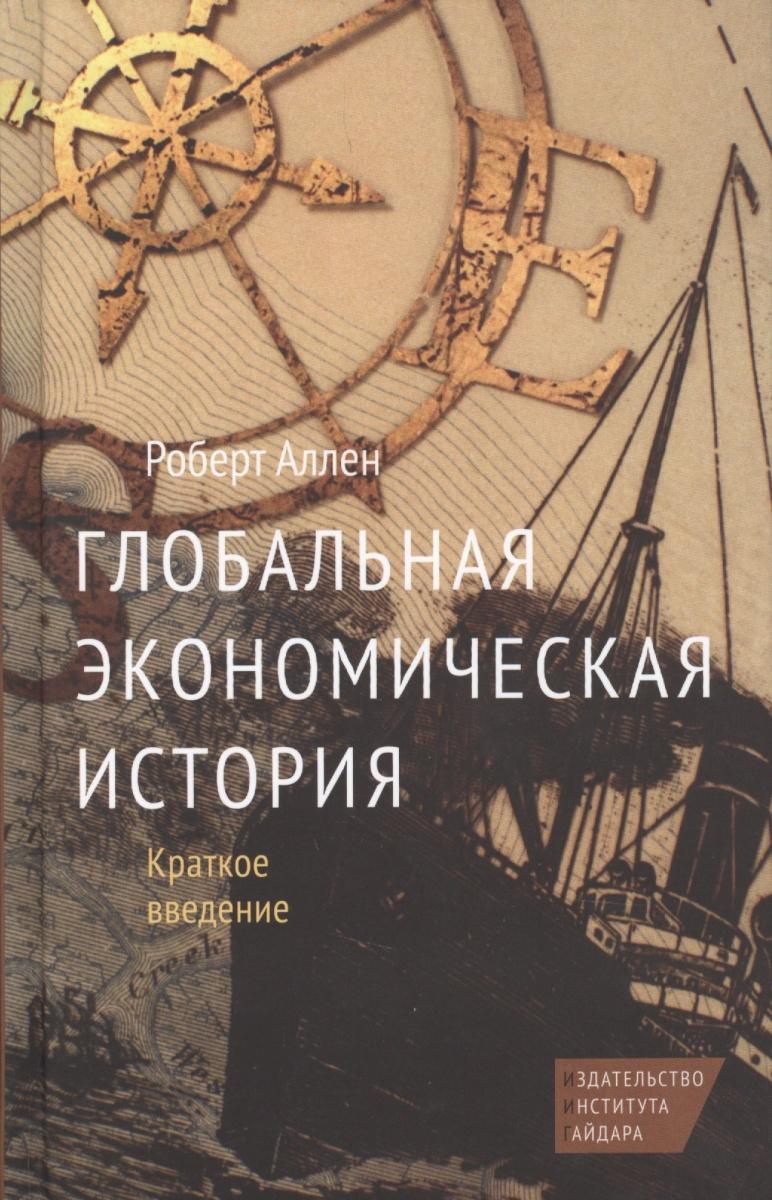 Аллен Р. Глобальная экономическая история. Краткое введение