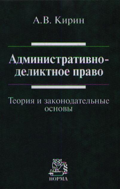 Административно-деликтное право (теория и законодательные основы)