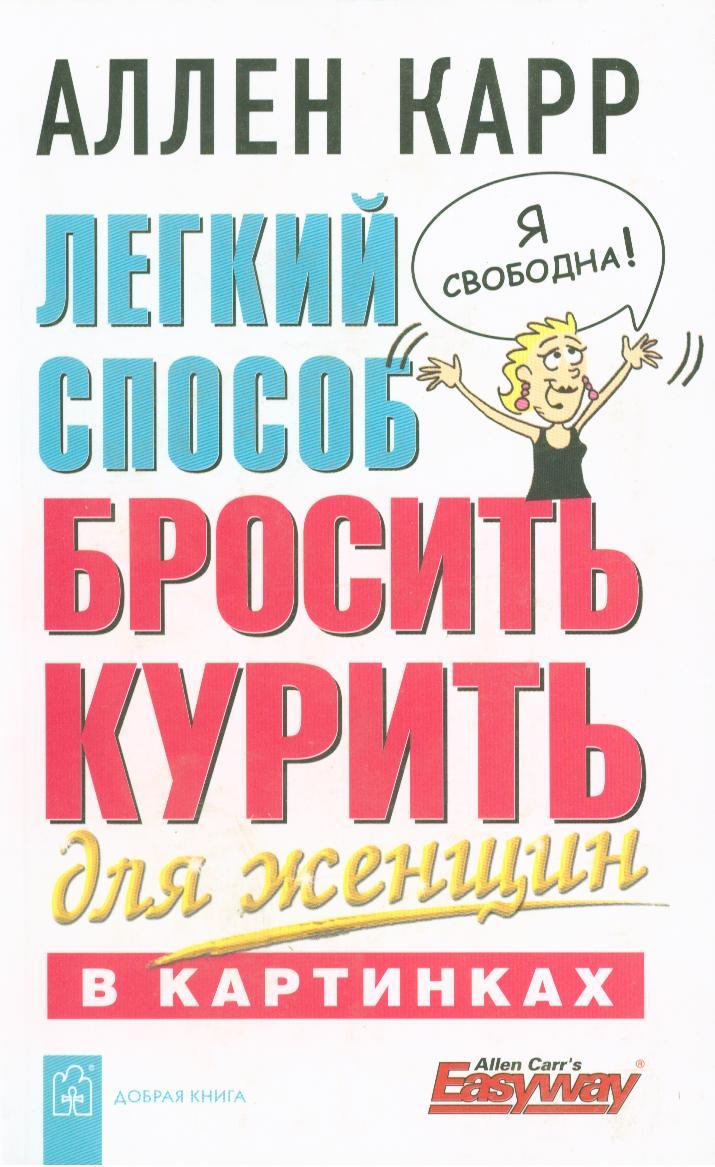 Карр А. Легкий способ бросить курить для женщин в картинках футболка lin show 370