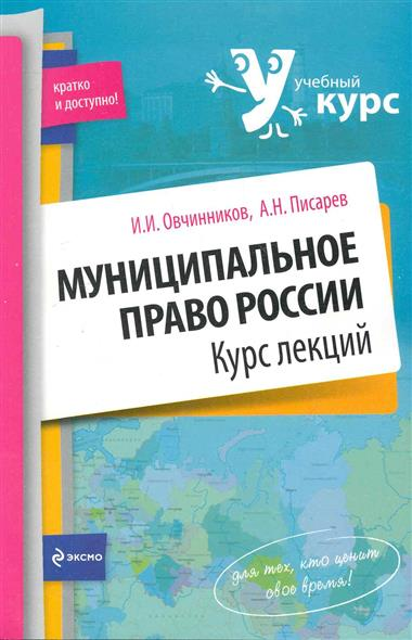 Муниципальное право России Курс лекций