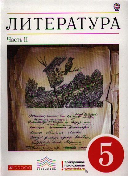 Литература. 5 класс. Учебник-хрестоматия. В двух частях. Часть II