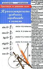 Практикум по решению задач Тригонометрические уравнения неравенства и системы