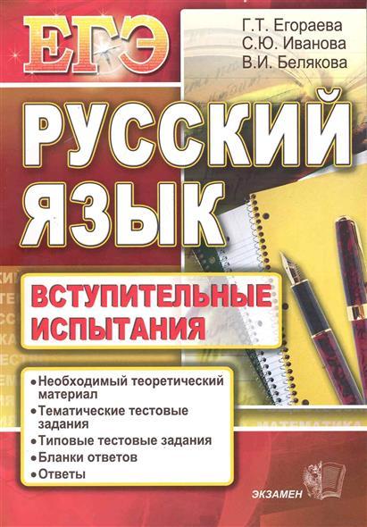 ЕГЭ Русский язык Вступит. испытания