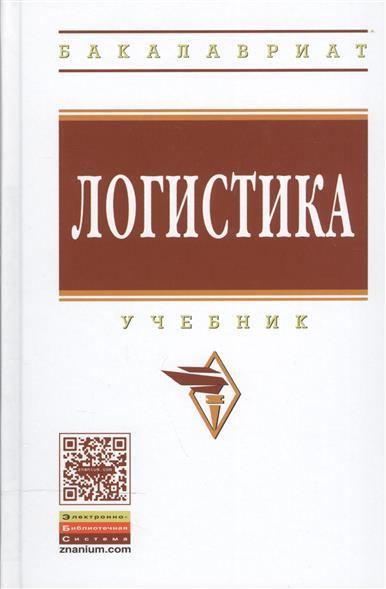 Аникин Б. (ред.) Логистика. Учебник аникин б ред логистика аникин