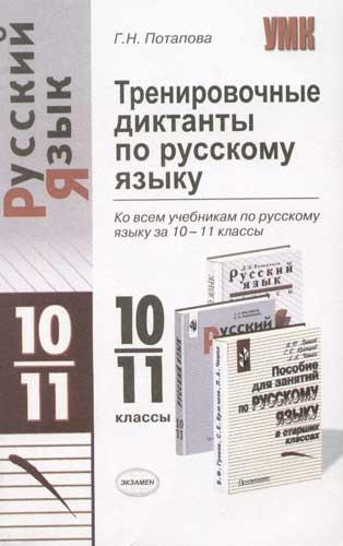 Тренировочные диктанты по русскому языку 10-11 кл