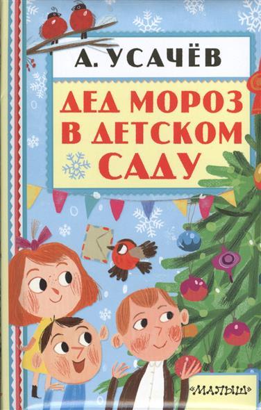 Усачев А. Дед Мороз в детском саду